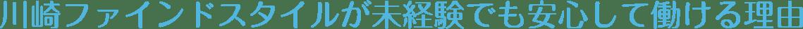 川崎ファインドスタイルが未経験でも安心して働ける理由